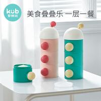 KUB可优比 奶粉盒 便携外出装奶粉便携盒 迷你奶粉分装分隔盒 婴儿奶粉格