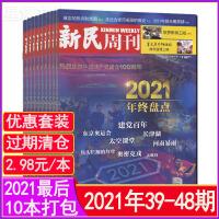 新民周刊杂志2020年第47―35期共13本过期刊打包看天下中国新闻