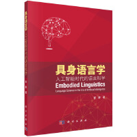 具身语言学――人工智能时代的语言科学