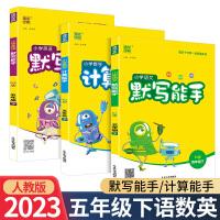 小学语文默写能手小学数学计算能手小学英语默写能手五年级下册3本人教版2021新版通城学典