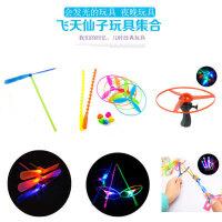 竹蜻蜓飞天仙子手推飞碟飞盘发光夜光儿童户外地摊夜市木制小玩具