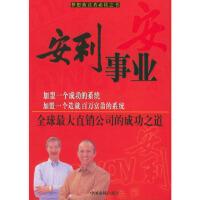 【正版现货】安利事业(梦想致富者必读之书) 李觊,陈漠 9787801558206 中国物价出版社