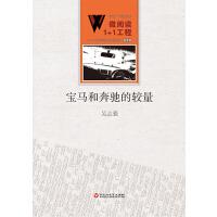 【正版新书直发】宝马和奔驰的较量9787550010772百花洲文艺出版社9787550010772