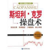 斯坦利克罗操盘术 赵信 经济管理出版社 9787509638392