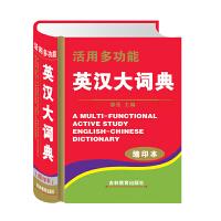 活用多功能新英汉词典