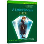 书虫・牛津英汉双语读物:小公主(1级下 适合初一、初二年级)