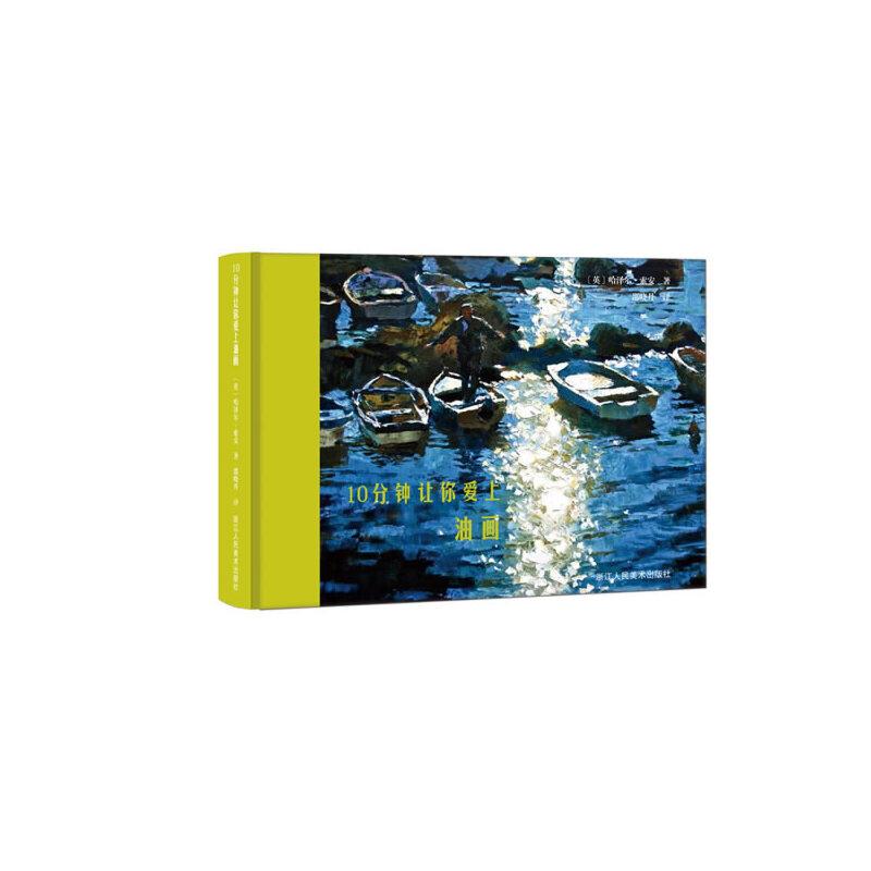 10分钟让你爱上油画 适合初学者的油画技法书,入门级必备!