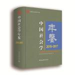 中国社会学年鉴:2015-2017