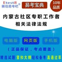 2020年内蒙古社区专职工作者招聘考试(相关法律法规)在线题库-ID:5513