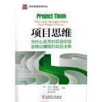 项目管理经典译丛:项目思维――为什么的项目经理会做出糟糕的项目决策 (英)列夫维瑞恩(Lev Virine),(英)迈