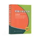 新编小学生字典(黑白版)(64开)