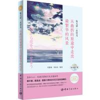 每天读一点日文--从曲折的旅途中走出最繁华的风景