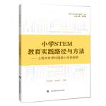小学STEM教育实践路径与方法――上海市世界外国语小学的探索