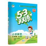 53天天练小学数学五年级上册BSD(北师大版)2020年秋(含答案册及知识清单册,赠测评卷)