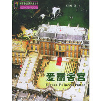 爱丽舍宫――外国著名宫殿风情丛书