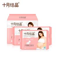 十月结晶 棉柔型 待产/产褥期/孕产妇 产后卫生巾SML 三包