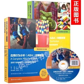 应用行为分析(ABA)完整教程 基础技能分步训练+初步技能分步训练 孤独症aba 自闭症患着儿童教育行为心里教育书籍人民卫生出版