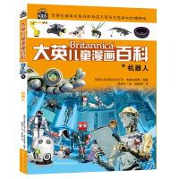 正版全新 大英儿童漫画百科31・机器人