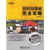 【正版现货】数码摄像机完全攻略 数码创意 9787121035760 电子工业出版社