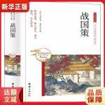 战国策 刘向,苏智恒 团结出版社 9787512657014 新华正版 全国85%城市次日达