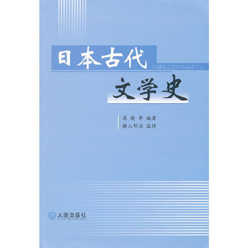 日本古代文学史