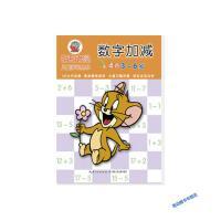 猫和老鼠儿童学习丛书 数字加减(让学习和挑战更有乐趣让儿童在 吕莎