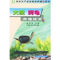 大鲵、鳄鱼养殖技术/21世纪水产名优高效养殖新技术