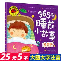 365夜睡前小故事 香香梦 彩图注音版 大字大图我爱读