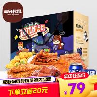 【三只松鼠_世界杯观球新姿势2234g】哈尔滨啤酒世界杯零食礼包