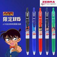 日本ZEBRA斑马JJ15名侦探柯南限定款SARASA彩色按动中性水笔0.5MM
