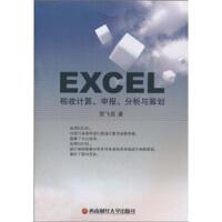 【二手正版9成新】 Excel税收计算、申报、分析与筹划, 贺飞跃, 西南财经大学出版社 ,9787811387681