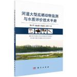 河道大型底栖动物监测与水质评价技术手册 陈小华,康丽娟,付融冰,孙从军 9787030476067 科学出版社
