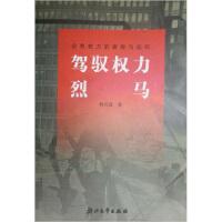 驾驭权力烈马:公共权力的腐败与监控