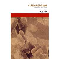 中国科普佳作精选:茵儿自传