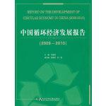 中国循环经济发展报告(2009~2010)