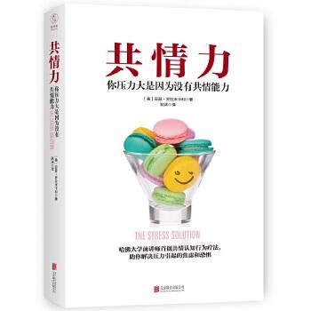 共情力(pdf+txt+epub+azw3+mobi电子书在线阅读下载)