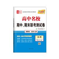 天利38套 高一下 物理(人教・必修第二册、第三册) 2021高中名校期中、期末联考测试卷 新教材