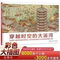 正版dk穿越时空的大运河中文版 精装彩图版地图中的世界历史 6-12-14岁少儿百科全书写给儿童的中国历史 dk中小学生