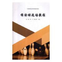 保龄球运动教程姜振上海交通大学出版社9787313203243 RT全新图书翰林静轩图书专营店