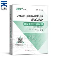 2017造价师应试指南 建设工程技术与计量 土建 (土木建筑工程)