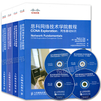 思科网络技术学院教程CCNA Exploration全套4册 思科网络技术学院教程 计算机网络书籍 路由协议和概念书籍