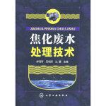 焦化废水处理技术单明军,吕艳丽,丛蕾9787122001030化学工业出版社
