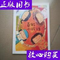[二手旧书9成新]真假小珍珠 /万素珍 贵州人民出版社