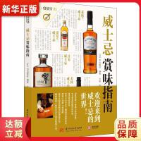 饮食教室:威士忌赏味指南 EI出版社 华中科技大学出版社