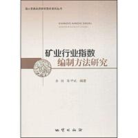 【二手旧书9成新】国土资源经济研究青年系列丛书 矿业行业指数编制方法研究