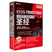 正版全新 Canon EOS 760D/750D单反摄影圣经