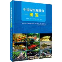 中国原生观赏鱼图鉴