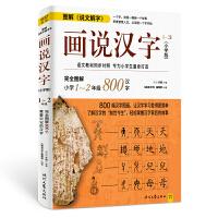 画说汉字1~2年级小学版2019年部编版语文教材,逐一同步对照解读。