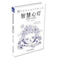 回音壁 中国当代寓言作家小辑:智慧心灯
