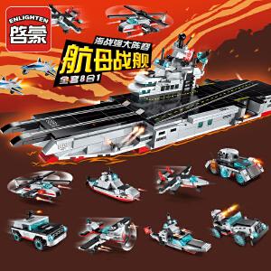 启蒙积木拼装航母战舰8合1轮船战舰拼装儿童益智玩具拼插积木1406